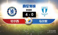 【赛事复盘】欧冠杯切尔西VS马尔默比分结果,比赛结果4-0