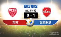 【赛事复盘】法乙第戎VS瓦朗谢纳比分结果,比赛结果0-1