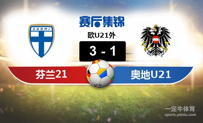 【赛事复盘】欧U21外芬兰(U21)VS奥地利(U21)比分结果,比赛结果3-1