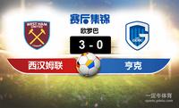 【赛事复盘】欧罗巴西汉姆联VS亨克比分结果,比赛结果3-0