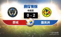 【赛事复盘】中美冠费城联合VS墨西哥美洲比分结果,比赛结果0-2